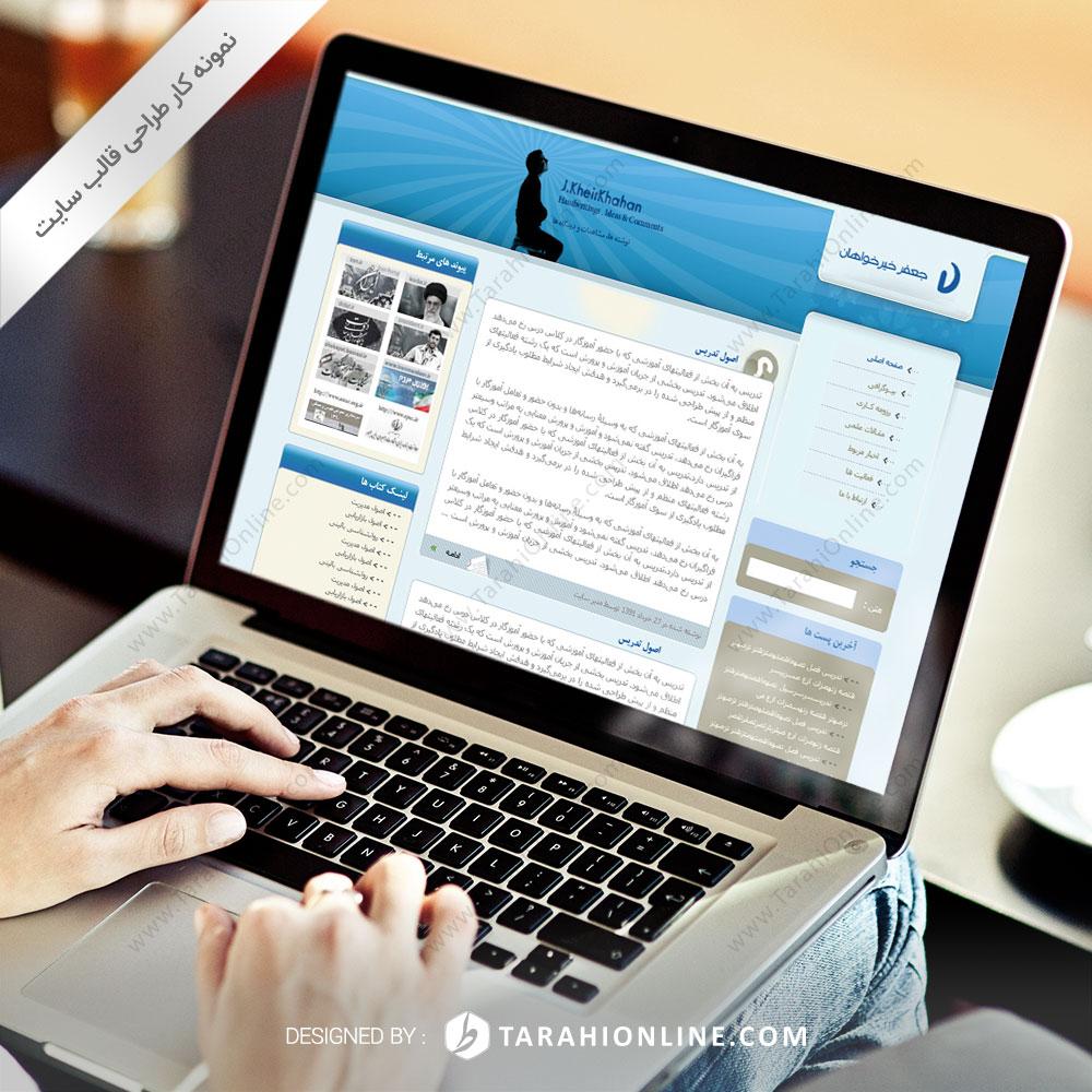 طراحی قالب سایت خیرخواهان