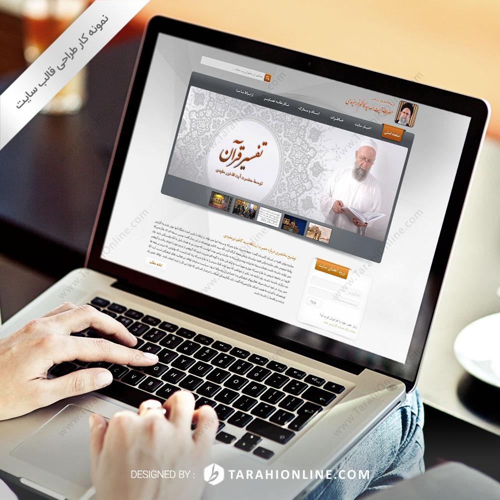طراحی قالب سایت پایگاه اطلاع رسانی آیت الله نورمفیدی