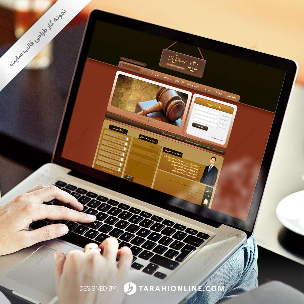 طراحی قالب سایت خانه وکالت وندا