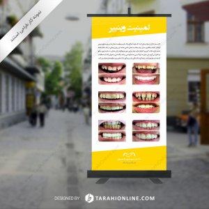 طراحی استند تبلیغاتی دندانپزشکی دکتر افروغ