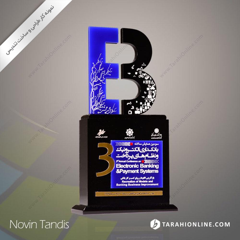 طراحی تندیس بانکداری الکترونیک