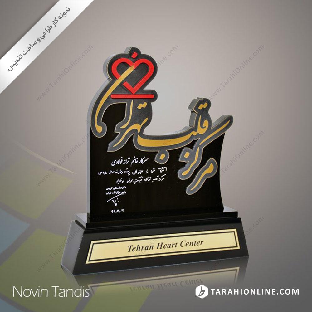 طراحی تندیس مرکز قلب تهران