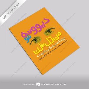 ترانه گرافی امیر عباس گلاب - دیوونه