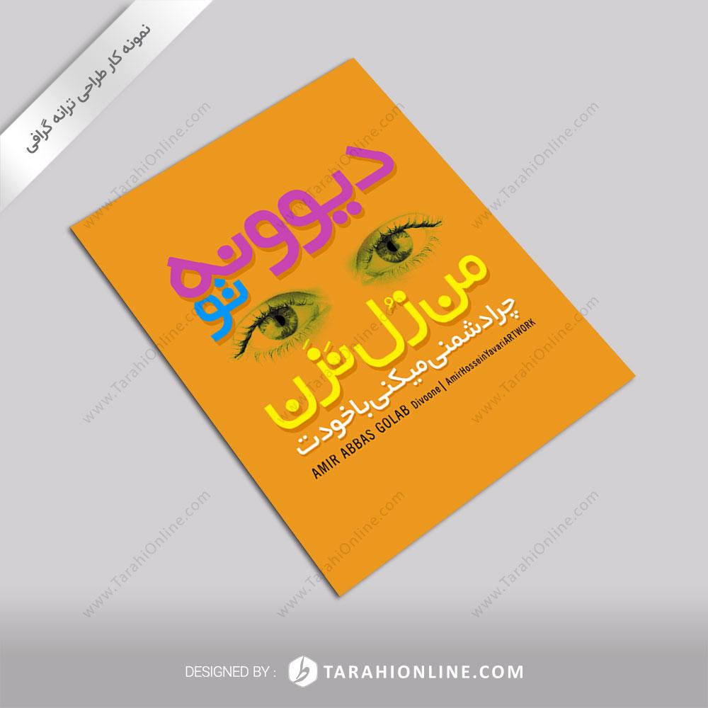 ترانه گرافی امیر عباس گلاب