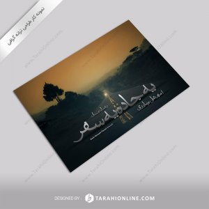 ترانه گرافی امیرعلی بهادری - یه جاده یه سفر