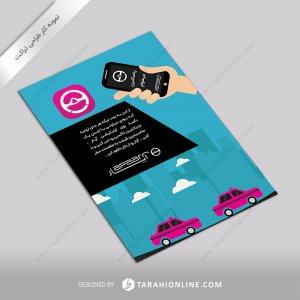 طراحی تراکت اپلیکیشن تاکسی آپار