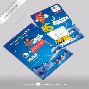 تراکت تبلیغات شهری آسیاتک