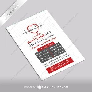 طراحی تراکت دکتر طوبی اکبری