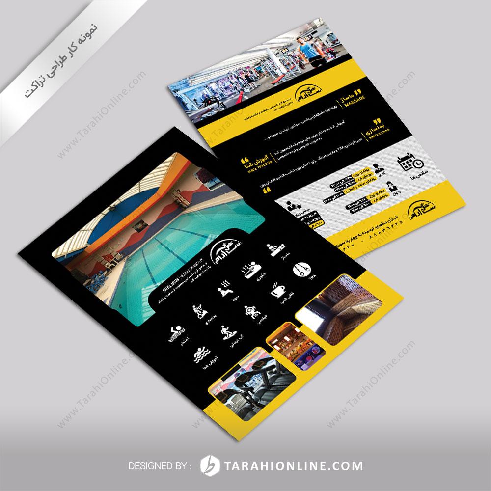 طراحی تراکت تبلیغات ساحل آرام