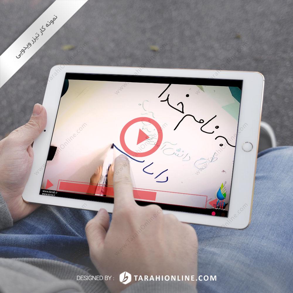 تیزر ویدیویی طرح ملی دانش آموزی داناب