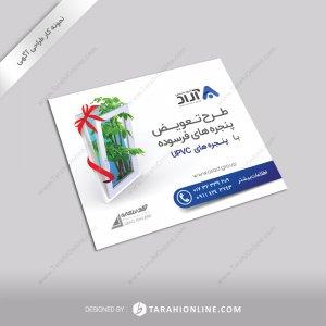 طراحی آگهی گروه صنعتی آراد
