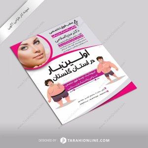 طراحی آگهی دکتر مدیا اسلامی