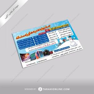 طراحی آگهی شرکت ایمن سازان آراد