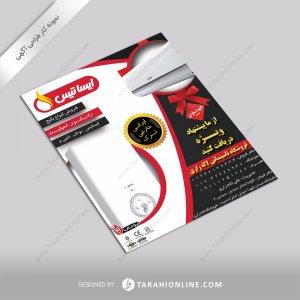 طراحی آگهی پکیج ایساتیس