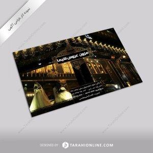 طراحی آگهی مزون عروس شیما
