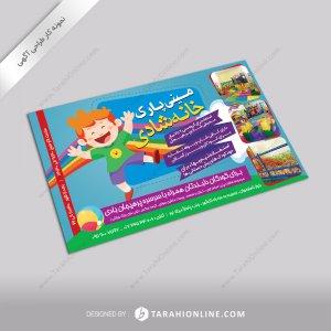 طراحی آگهی مینی پارک خانه شادی