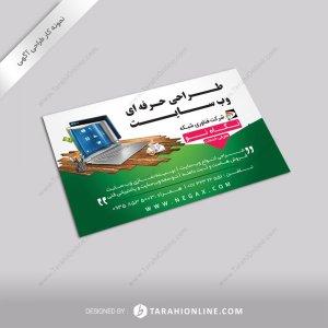 طراحی آگهی شرکت فناوری شبکه نگاه نو