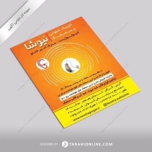 طراحی آگهی کلینیک شنوایی و سمعک نیوشا