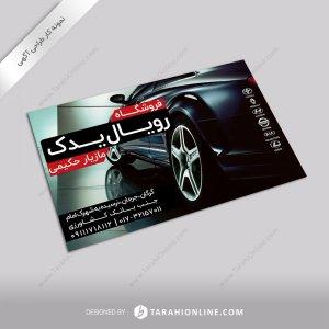طراحی آگهی فروشگاه رویال یدک