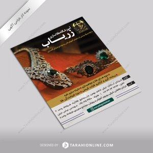 طراحی آگهی طلاسازی زریاب