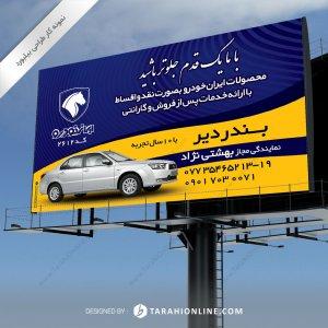 طراحی بیلبورد ایران خودرو بندر دیر