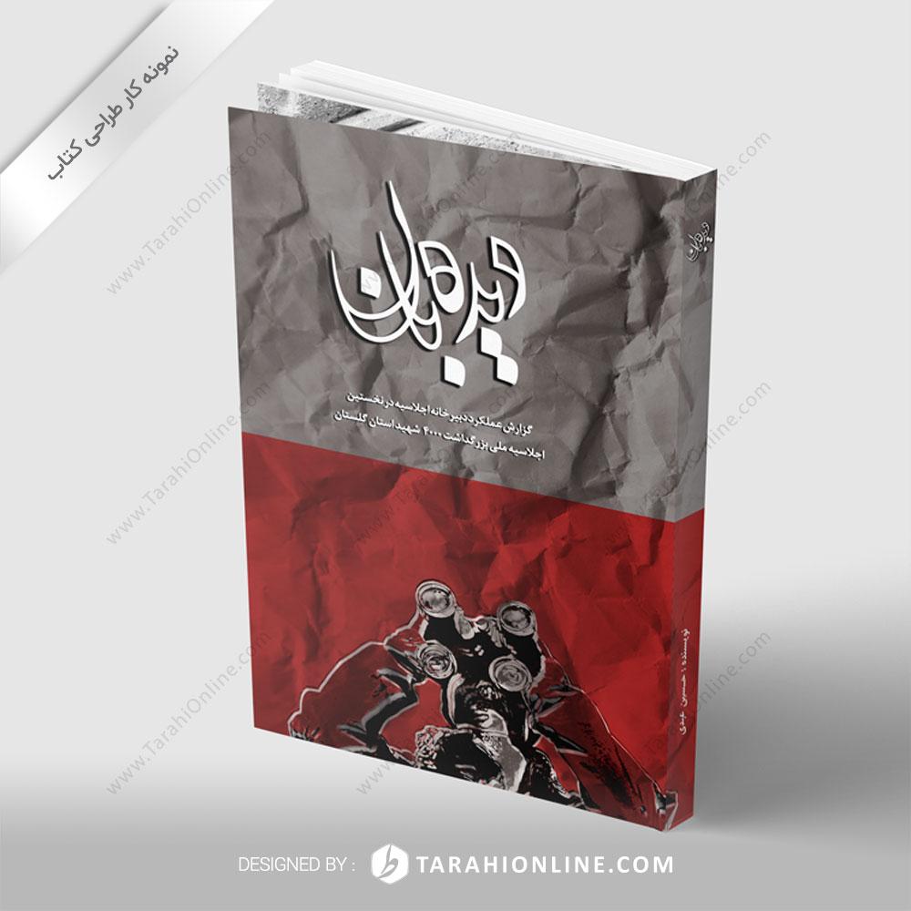 طراحی جلد کتاب دیده بان