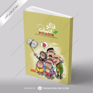 طراحی جلد کتاب فاگو ادبیات