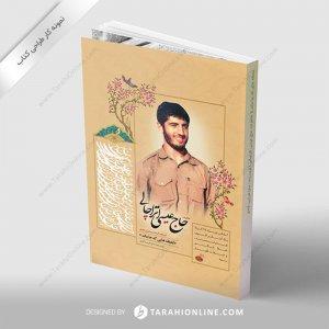 طراحی جلد کتاب خاطرات حاج عیسی اتراچالی