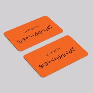 سفارش طراحی کارت ویزیت دو رو