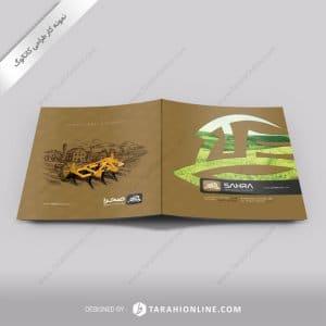 طراحی کاتالوگ صحرا