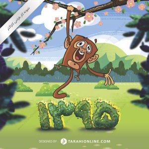 طراحی کاراکتر میمون سال ۹۵