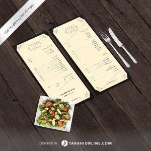 طراحی منوی رستوران مجموعه توریستی آلتون