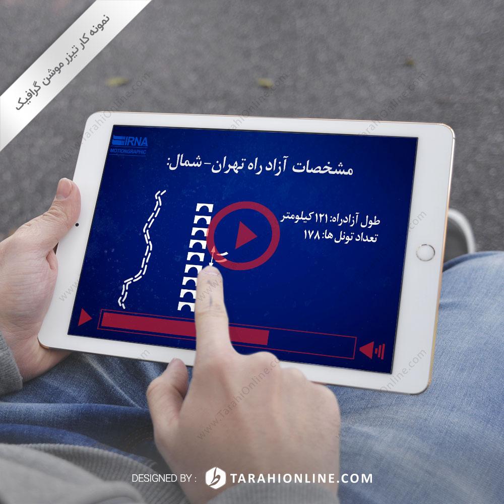 تیزر اینفوگرافیک آزاد راه تهران – شمال