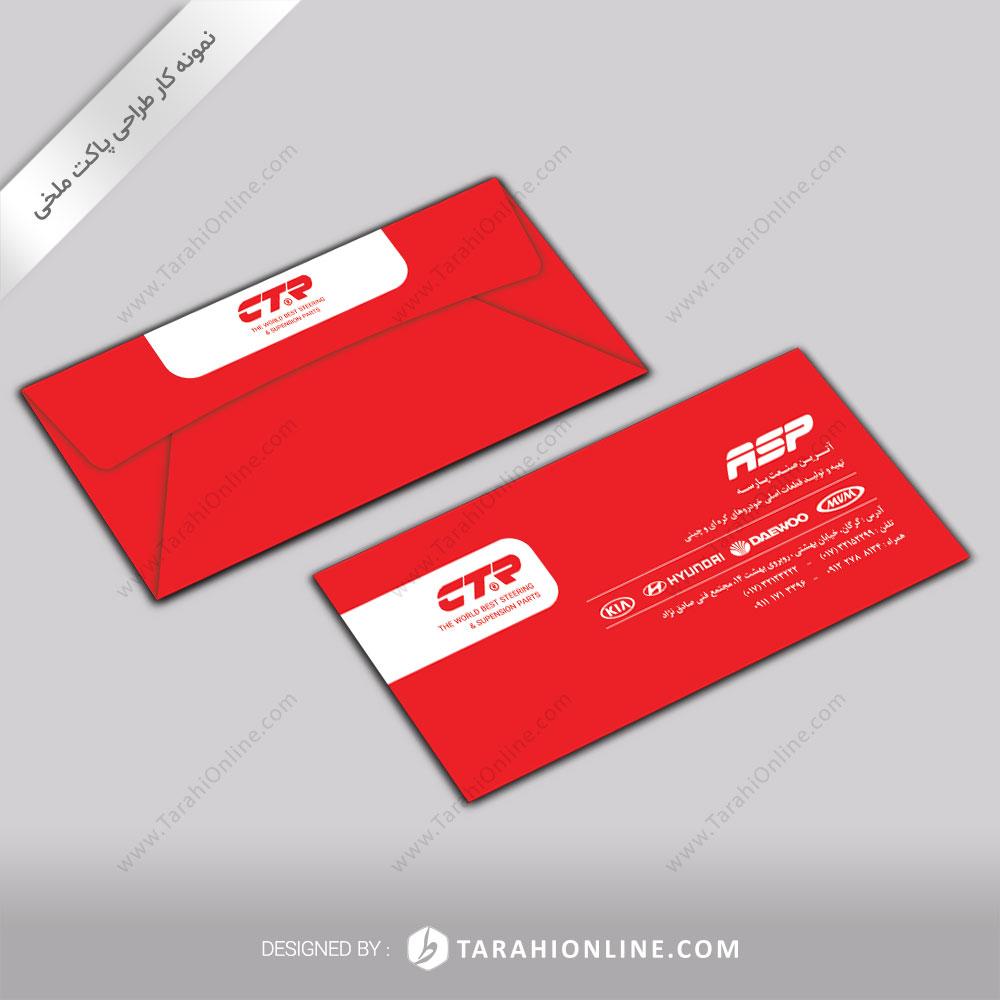 طراحی پاکت نامه آترین صنعت پارسه