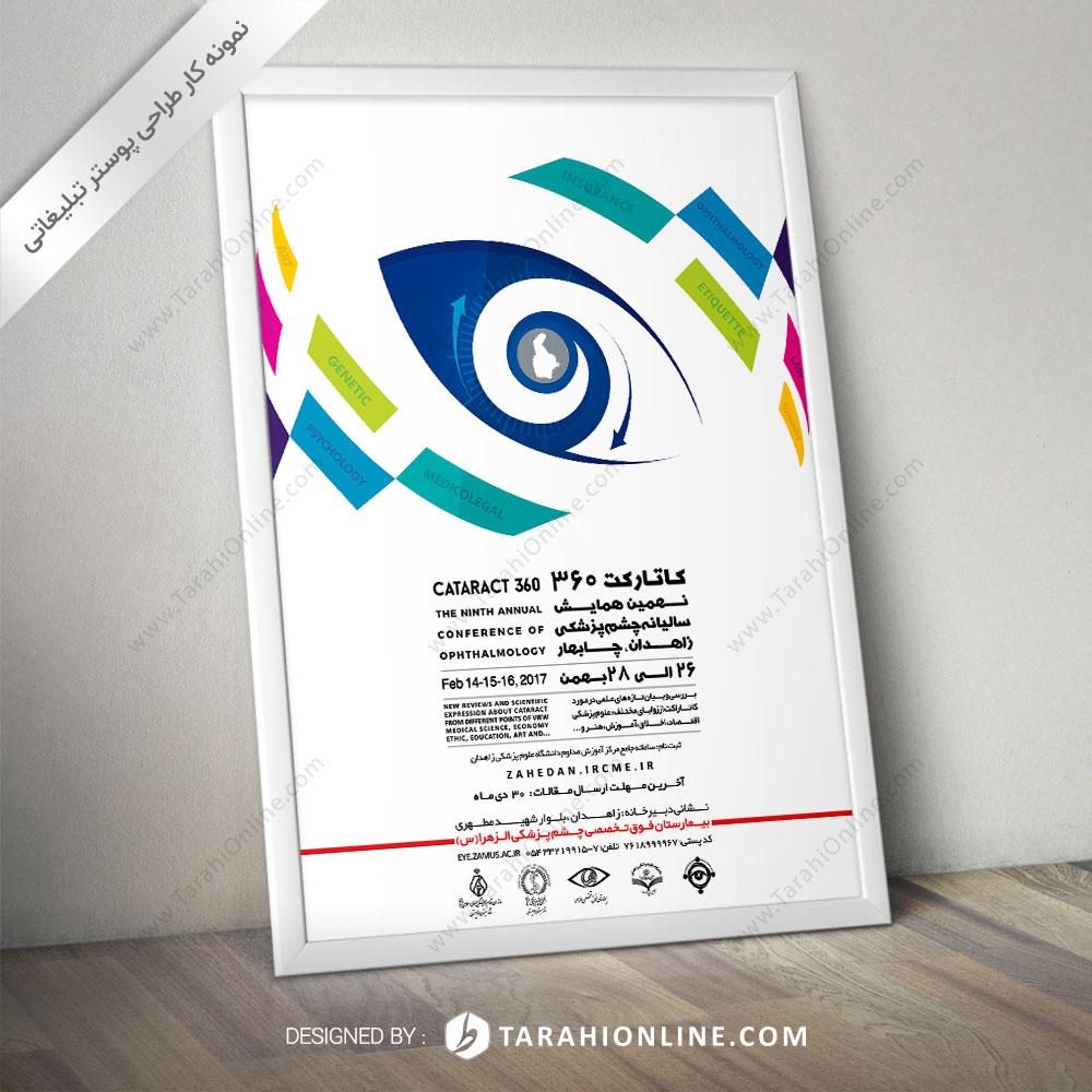 طراحی پوستر همایش کاتارکت ۳۶۰