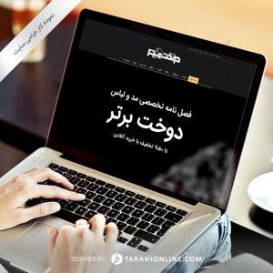 طراحی سایت دوخت برتر
