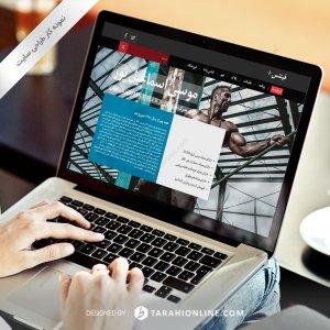 طراحی سایت فیتنس پلاس – نسخه دوم