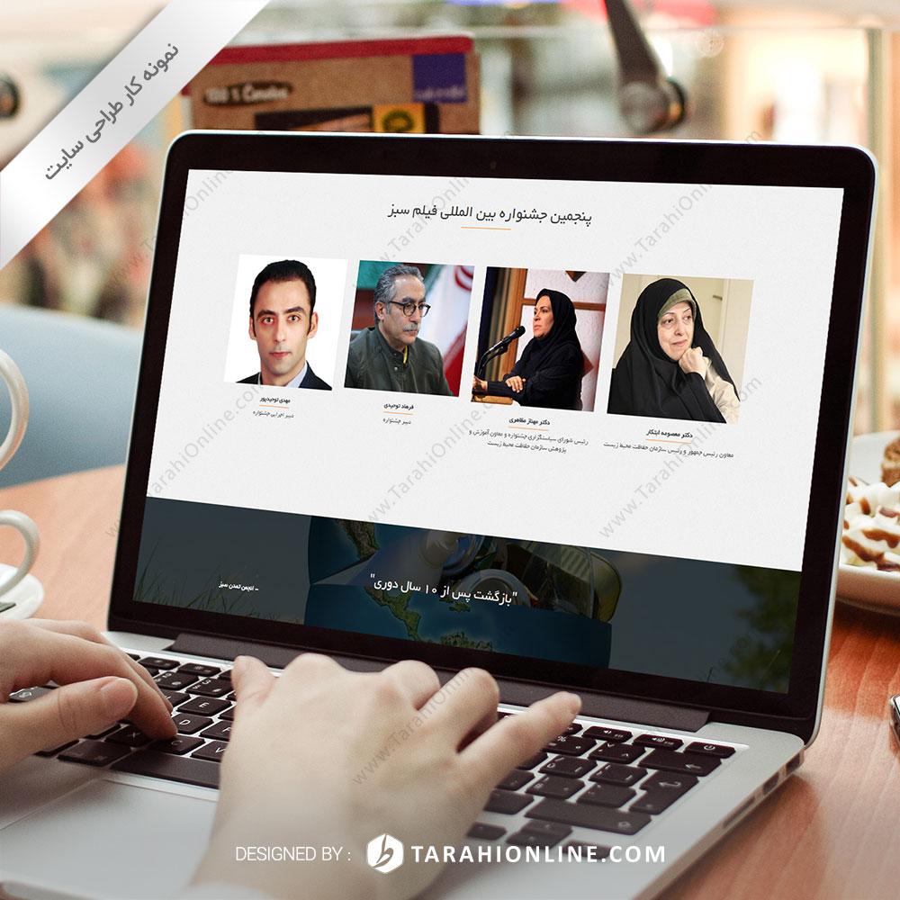 طراحی سایت جشنواره بین المللی فیلم سبز