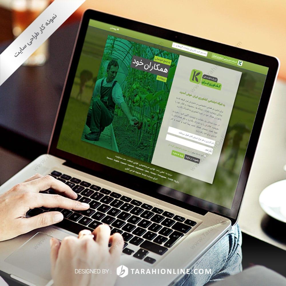 طراحی سایت شبکه اجتماعی کشاورزی ایران