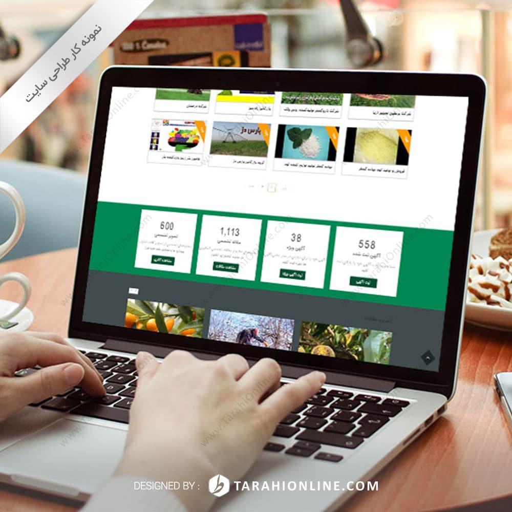 طراحی سایت کشاورزی آنلاین