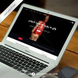 طراحی سایت نمایش خروس