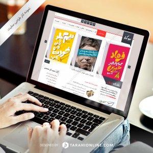 طراحی سایت نیم کیلو - نسخه اول
