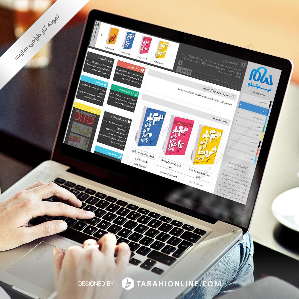 طراحی سایت نیم کیلو – نسخه دوم