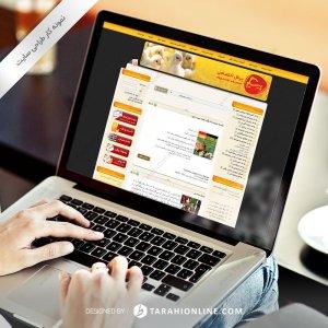 طراحی سایت پرتال اختصاصی مجتمع تولید گوشت مرغ پیگیر