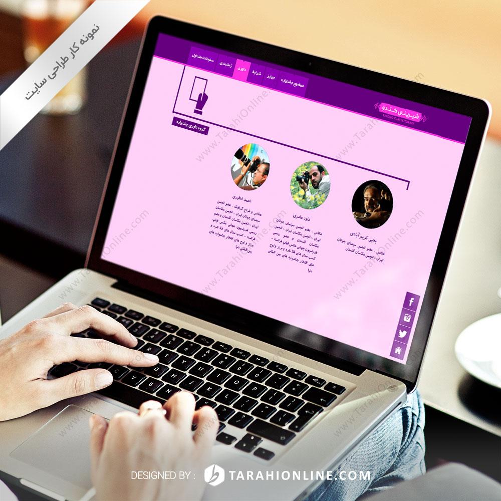 طراحی سایت جشنواره عکس سال نو