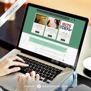 طراحی سایت پونکی – نسخه اول