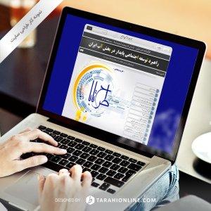 طراحی سایت تابا ایران