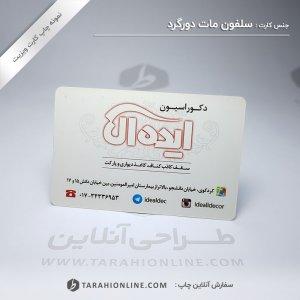 چاپ کارت ویزیت دکوراسیون ایده آل