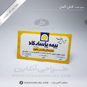 چاپ کارت ویزیت بیمه پاسارگاد