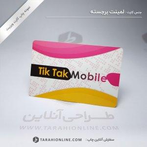 چاپ کارت ویزیت فروشگاه موبایل تیک تاک - نسخه دوم